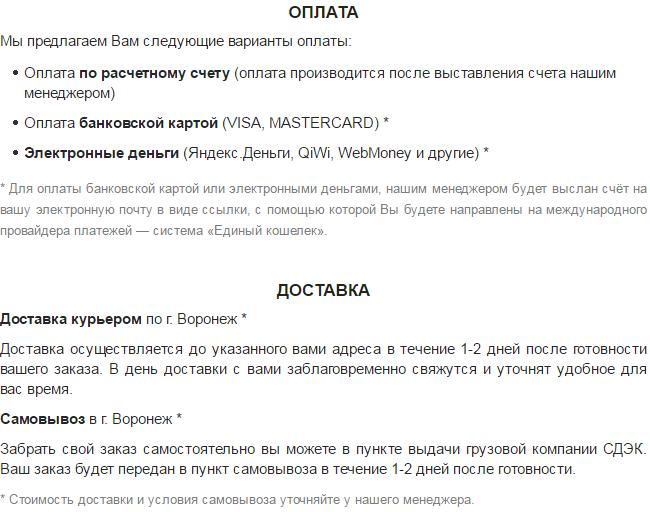 oplata_dostavka_vrn